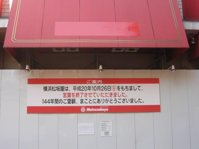 横浜中区005.jpg